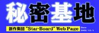 Star-Board